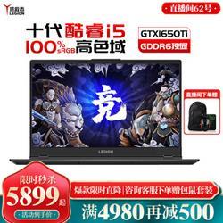 联想拯救者Y70002020款1080P电竞游戏笔记本电脑6099元(需用券)
