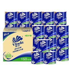 Vinda维达卷纸蓝色经典4层160g卫生纸巾*27卷(整箱销售)4层加厚易降解 50.18元
