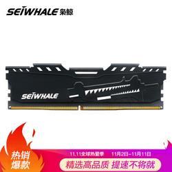 枭鲸(SEIWHALE)DDR430008G台式机内存条电竞版185元