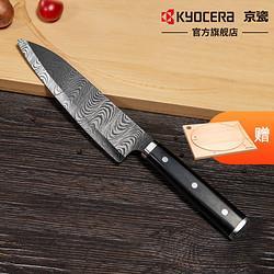 日本京瓷kyocera大马士革陶瓷刀主厨刀中华菜刀厨房刀具家用2125元