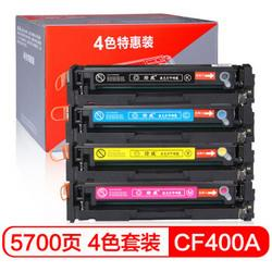 绘威HW-CF400A201A大容量易加粉4色套装硒鼓*2件