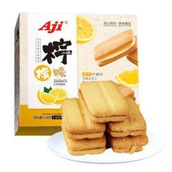 Aji饼干蛋糕零食糕点巧克力夹心曲奇柠檬味118g/盒*10件