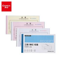 齐心(COMIX)20本装48K无碳复写纸三联单栏收据单C5205*5件