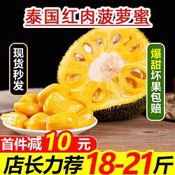 泰国进口菠萝蜜新鲜当季热带水果大苞一整个波罗黄肉红心25斤包邮49.8元