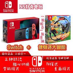 任天堂Switch游戏机NS国行全新原装主机红蓝续航+健身环大冒险1883元