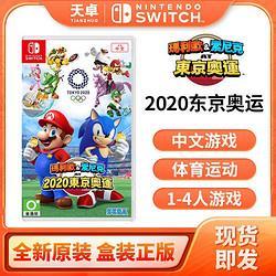 任天堂SwitchNS游戏东京奥运会中文现货即发309元
