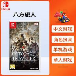 任天堂SwitchNS游戏八途旅人计划NS八方旅人中文现货版本随机260元