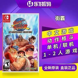 任天堂Switch游戏超级街霸30周年合集中文138.55元