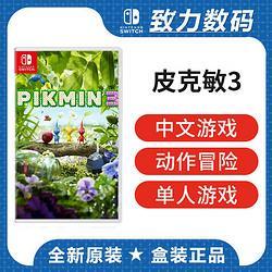 任天堂switch游戏NS皮克敏3豪华版Pikmin3中文285元