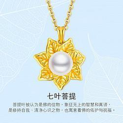 六福珠宝七叶菩提黄金淡水珍珠吊坠女款不含链计价1682.2元