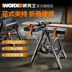 威克士多功能工作工具台WX051移动便携式木工锯台桌折叠装修工具WX051折叠便携多功能工作台599元