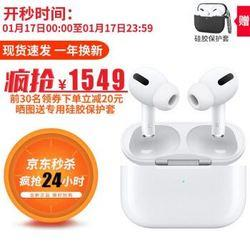 Apple苹果AirPodsPro主动降噪无线蓝牙耳机iPhone耳机airpods3AirPodsPro1419元(需用券)