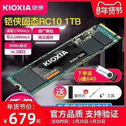 铠侠/原东芝RC101TSSD固态硬盘PCle2280台式机笔记本电脑固态M.2接口NVMe协议639元