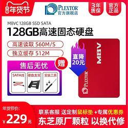 浦科特固态硬盘128gM8VC笔记本电脑台式机SSDsata固态硬盘256G239元