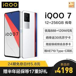 vivoiQOO7传奇12+256G高通骁龙888+120W超快闪充全感操控系统双路线性马达立体双扬UFS3.1 4198元