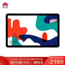 HUAWEI华为MatePad10.4英寸平板电脑6GB+128GBWLAN版 2199元