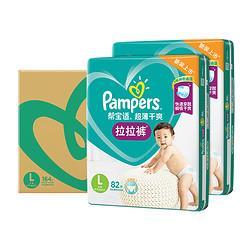 Pampers帮宝适婴儿拉拉裤L164片*4件586元(合146.5元/件)