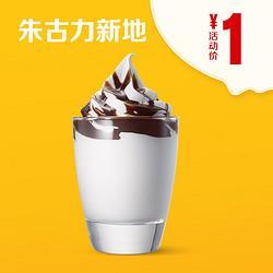 天猫U先:McDonald's麦当劳朱古力新地单次券1元