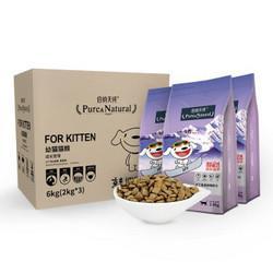 joy联名款伯纳天纯(Pure&Natural)宠物猫粮沙丁鱼&蔓越莓幼猫粮6kg194元