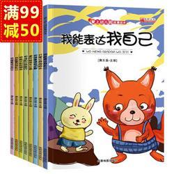 8册我能表达自己绘本幼儿启蒙早教图画书3-6岁爱上幼儿园绘本故事书儿童读物*5件