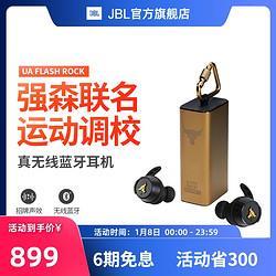 JBL杰宝UAProjectRock真无线蓝牙耳机 618.24元