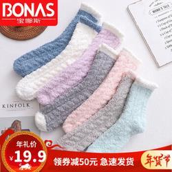 宝娜斯珊瑚绒袜子女士加厚加绒月子女袜混色5双装19.9元(需用券)