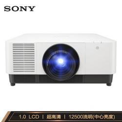 索尼(SONY)VPL-F1200ZL投影机(高清宽屏12500流明中心亮度中大型会议激光投影仪)