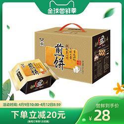 旺旺煎饼600g饼干批发小吃点心零食大礼包休闲食品零食小吃36.9元