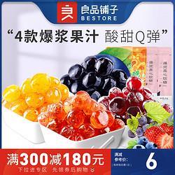 水果夹心糖果接吻糖橡皮糖满减14.9元