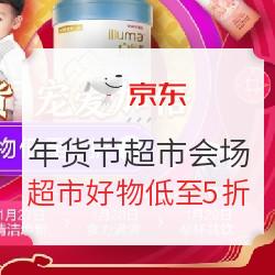 移动专享、促销活动:京东年货节超市好物宠爱加倍 超市好物低至5折,达利园法式软面包3斤低至36.9