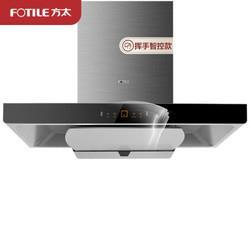 FOTILE方太CXW-258-EMD22A油烟机挥手智控云魔方21立方超大排风量2799元(需用券)