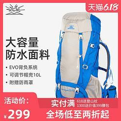 BIGPACK派格户外背包登山包男徒步旅行双肩女防水大容量5010L260.53元