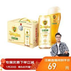 青岛啤酒(TsingTao)全麦白啤11度500ml*12听大罐整箱装贵族啤酒商务宴请古法精酿63元