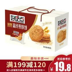 好吃点满199减120高纤饼干800g礼盒新品多口味可选零食饼干下午茶高纤煎麸饼*4件49.6元(合12.4元/件)