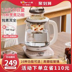 小熊养生壶全自动家用多功能办公室1.8L煮茶器煮花茶壶官方旗舰店229元
