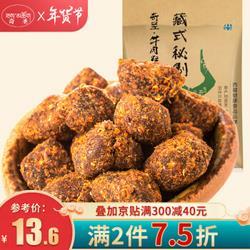 奇圣牦牛肉粒零食牛肉粒西藏特产办公室零食休闲美食咖喱106g*2件
