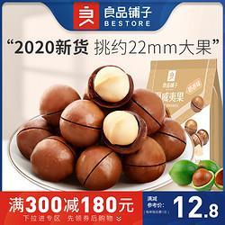 奶油味干果坚果零食小吃袋装满减12.8元