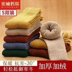 蜜柚妈咪袜子女冬季加绒加厚保暖毛圈袜女士中筒袜女纯色毛圈-随机5双15.9元(需用券)