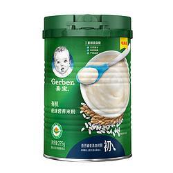 Gerber嘉宝有机系列米粉1段原味225g 68.77元(需买2件,共137.54元)
