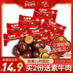 梁丰麦丽素巧克力豆朱古力抹茶怀旧麦咪零食儿童散装(代可可脂)14.9元