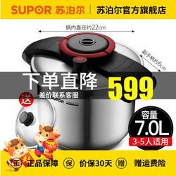 SUPORYW223BB1压力锅7L/22cm