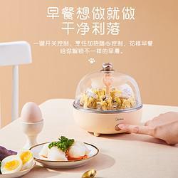 美的蒸蛋器自动断电家用煮蛋神器小型1人多功能网红早餐机小家电69元(需用券)