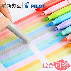 日本PILOT百乐可擦荧光标记笔彩色自然色女小学生用荧光擦擦笔浅色可擦记号笔可檫魔力擦笔摩磨热温控SW-FL6.3元