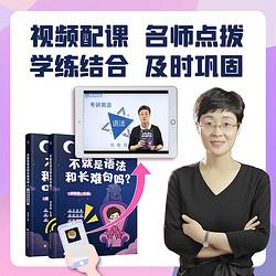 正版不就是语法和长难句吗刘晓难句考研英语一二语法书可搭你还在背单词吗写作不过如此真题39.8元