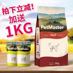 佩玛思特全价狗粮金毛哈士奇拉布拉多中大型狗粮佩玛斯特15kg成犬15kg239元