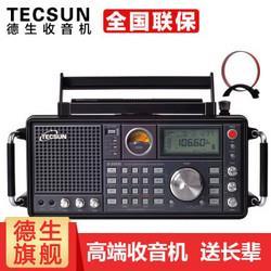 德生(Tecsun)S-2000收音机老年人全波段单边带航空波段无线电半导体接收机短波机黑色AN-200天线2095元
