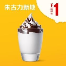 McDonald's麦当劳朱古力新地单次券1元