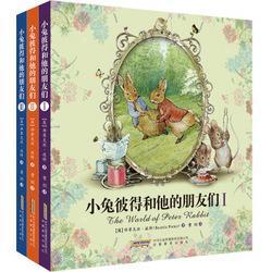 《小兔彼得和他的朋友》(套装共3册)