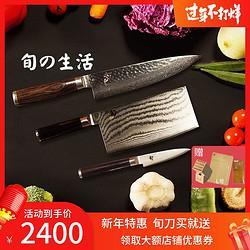 日本贝印旬大马士革钢刀具厨师专用主厨刀菜刀三德刀水果刀套装2400元
