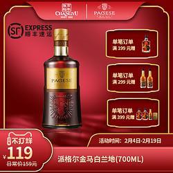 张裕派格尔金马白兰地单瓶40度洋酒蒸馏酒700ml119元